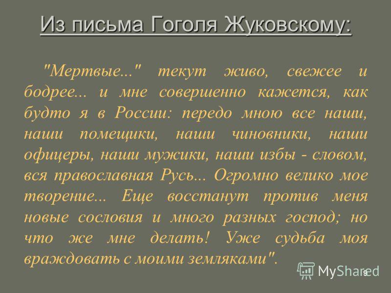 9 Из письма Гоголя Жуковскому: