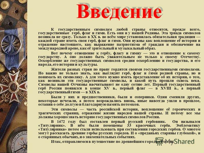 ГербыГербы городовгородов РоссииРоссии