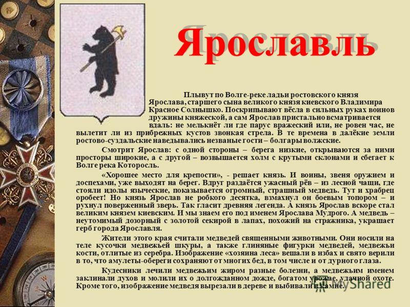 Владимир В 1108 году поднимаются крепостные стены и храм города, названного именем основателя Владимира Мономаха. Встал он на реке Клязьме, всего лишь в 30 км., или, как тогда говорили, поприщах от Суздаля. В небывало короткие для того времени сроки,