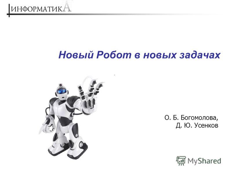 Новый Робот в новых задачах О. Б. Богомолова, Д. Ю. Усенков