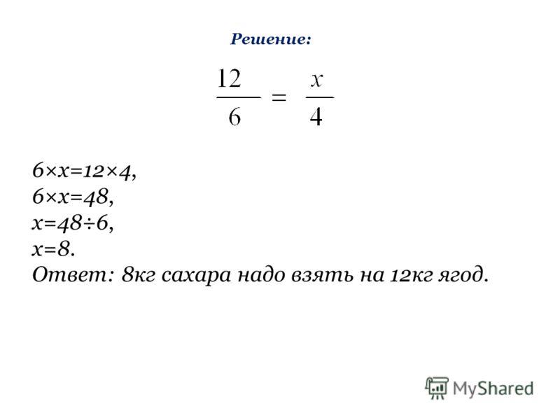 Решение: 6×х=12×4, 6×х=48, х=48÷6, х=8. Ответ: 8кг сахара надо взять на 12кг ягод.