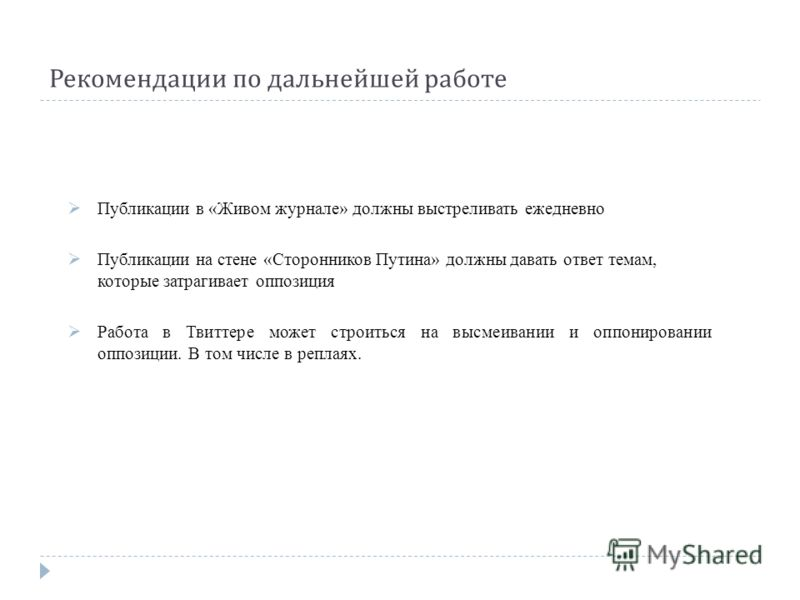 Рекомендации по дальнейшей работе Публикации в «Живом журнале» должны выстреливать ежедневно Публикации на стене «Сторонников Путина» должны давать ответ темам, которые затрагивает оппозиция Работа в Твиттере может строиться на высмеивании и оппониро