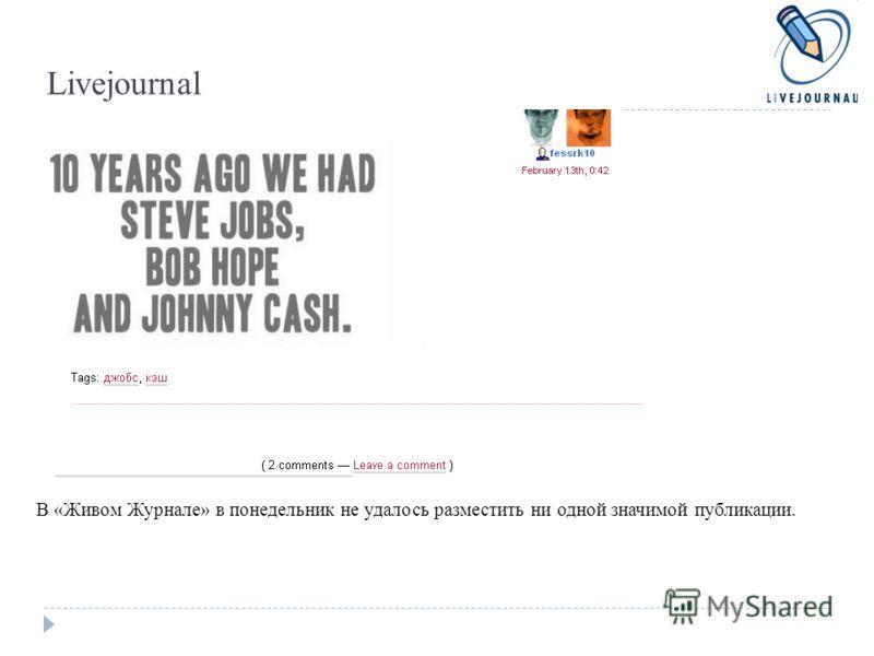 Livejournal В «Живом Журнале» в понедельник не удалось разместить ни одной значимой публикации.