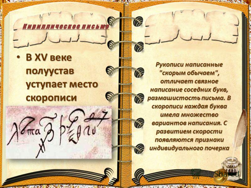 В XV веке полуустав уступает место скорописи В XV веке полуустав уступает место скорописи Рукописи написанные