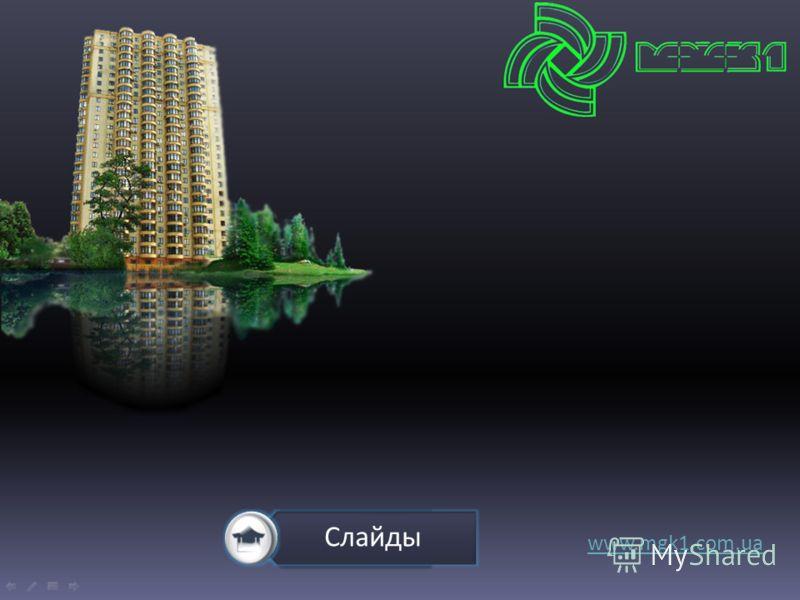 Про компанию www.mgk1.com.ua Слайды