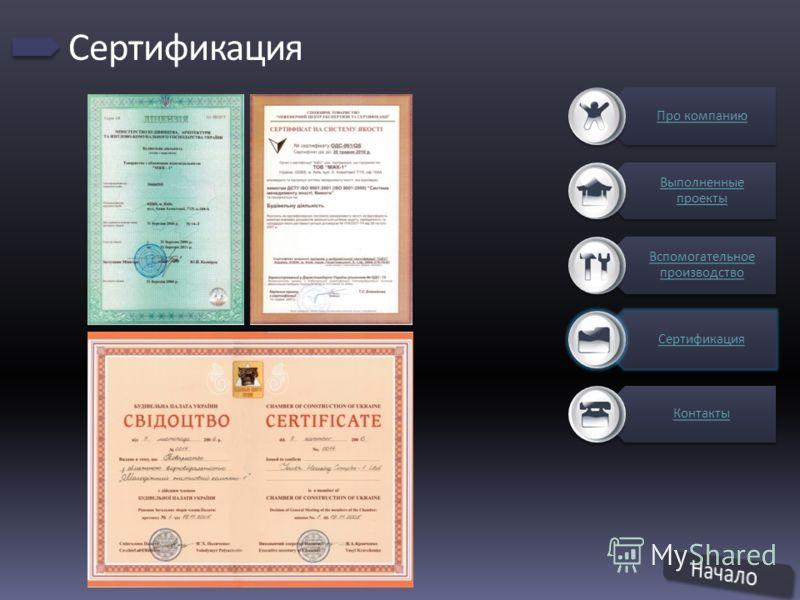 Сертификация Про компанию Выполненные проекты Вспомогательное производство Сертификация Контакты