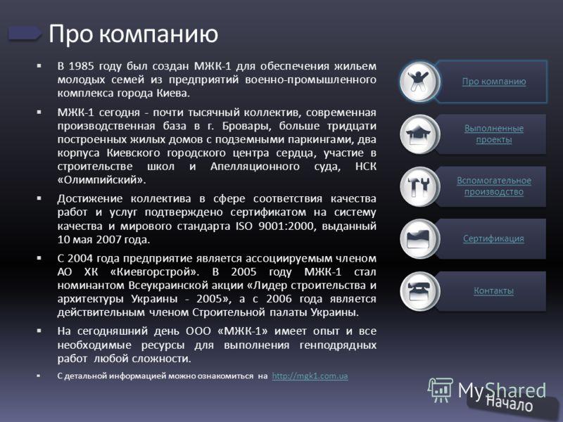 Про компанию В 1985 году был создан МЖК-1 для обеспечения жильем молодых семей из предприятий военно-промышленного комплекса города Киева. МЖК-1 сегодня - почти тысячный коллектив, современная производственная база в г. Бровары, больше тридцати постр