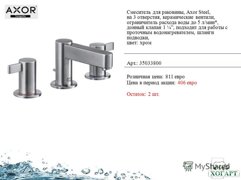 Смеситель для раковины, Axor Steel, на 3 отверстия, керамические вентили, ограничитель расхода воды до 5 л/мин*, донный клапан 1 ¼, подходит для работы с проточным водонагревателем, шланги подводки, цвет: хром Арт.: 35033800 Розничная цена: 811 евро