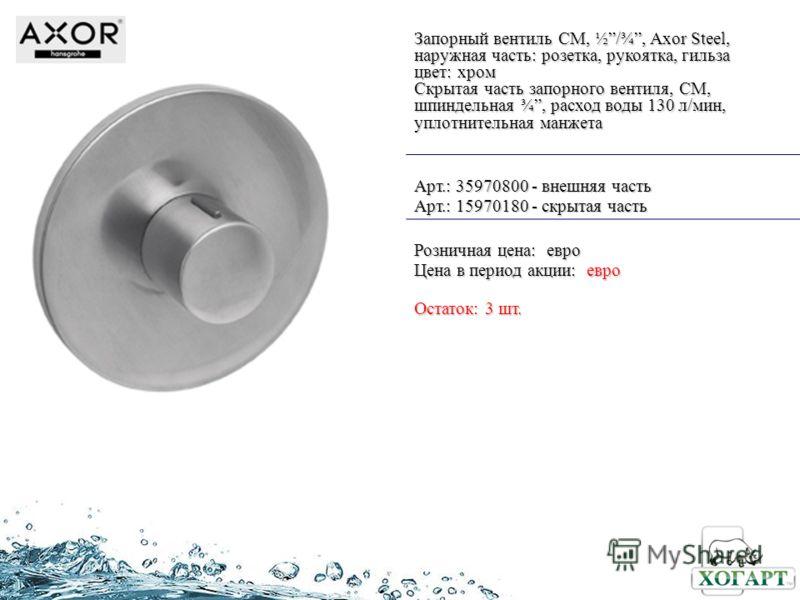 Запорный вентиль СМ, ½/¾, Axor Steel, наружная часть: розетка, рукоятка, гильза цвет: хром Скрытая часть запорного вентиля, СМ, шпиндельная ¾, расход воды 130 л/мин, уплотнительная манжета Арт.: 35970800 - внешняя часть Арт.: 15970180 - скрытая часть