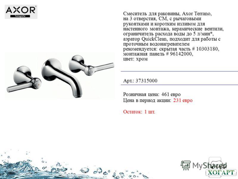 Смеситель для раковины, Axor Terrano, на 3 отверстия, СМ, с рычаговыми рукоятками и коротким изливом для настенного монтажа, керамические вентили, ограничитель расхода воды до 5 л/мин*, аэратор QuickClean, подходит для работы с проточным водонагреват