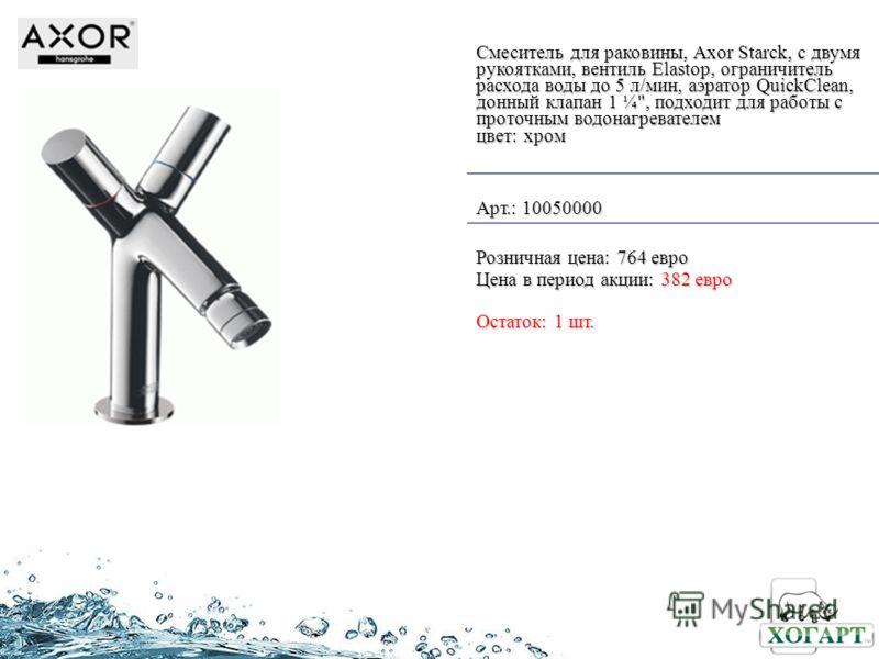 Смеситель для раковины, Axor Starck, с двумя рукоятками, вентиль Elastop, ограничитель расхода воды до 5 л/мин, аэратор QuickClean, донный клапан 1 ¼