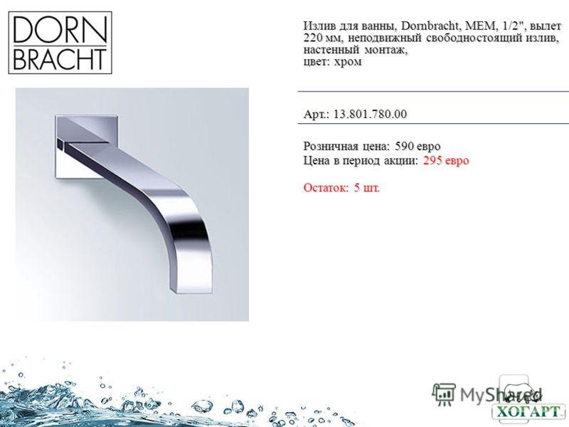 Излив для ванны, Dornbracht, MEM, 1/2, вылет 220 мм, неподвижный свободностоящий излив, настенный монтаж, цвет: хром Арт.: 13.801.780.00 Розничная цена: 590 евро Цена в период акции: 295 евро Остаток: 5 шт.