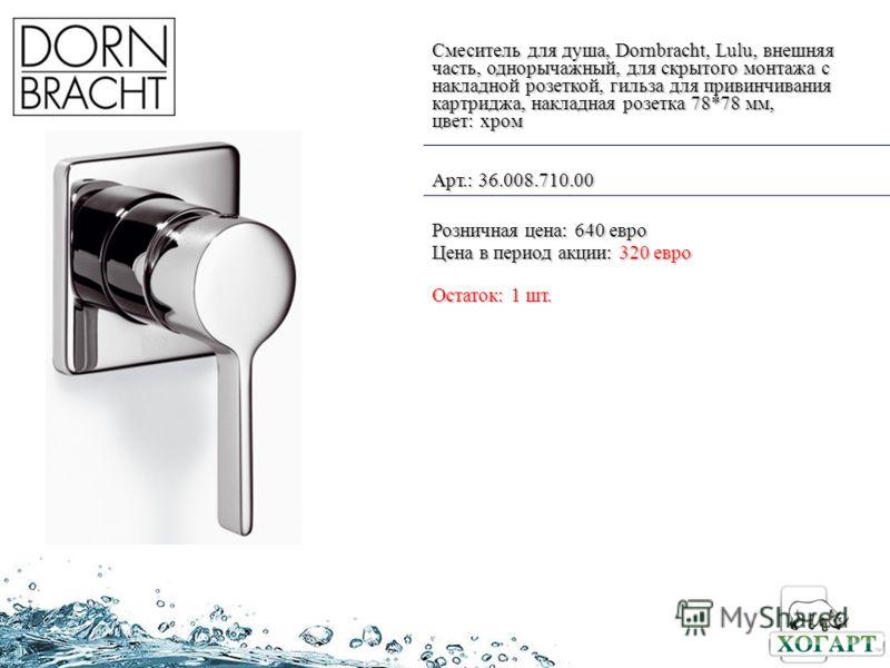 Смеситель для душа, Dornbracht, Lulu, внешняя часть, однорычажный, для скрытого монтажа с накладной розеткой, гильза для привинчивания картриджа, накладная розетка 78*78 мм, цвет: хром Арт.: 36.008.710.00 Розничная цена: 640 евро Цена в период акции: