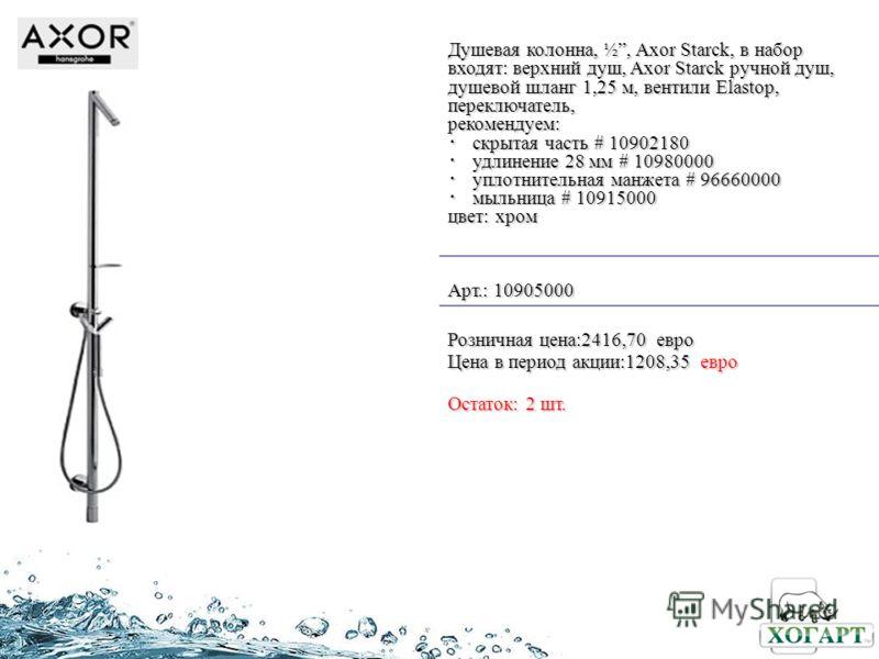 Душевая колонна, ½, Axor Starck, в набор входят: верхний душ, Axor Starck ручной душ, душевой шланг 1,25 м, вентили Elastop, переключатель,рекомендуем: скрытая часть # 10902180 скрытая часть # 10902180 удлинение 28 мм # 10980000 удлинение 28 мм # 109