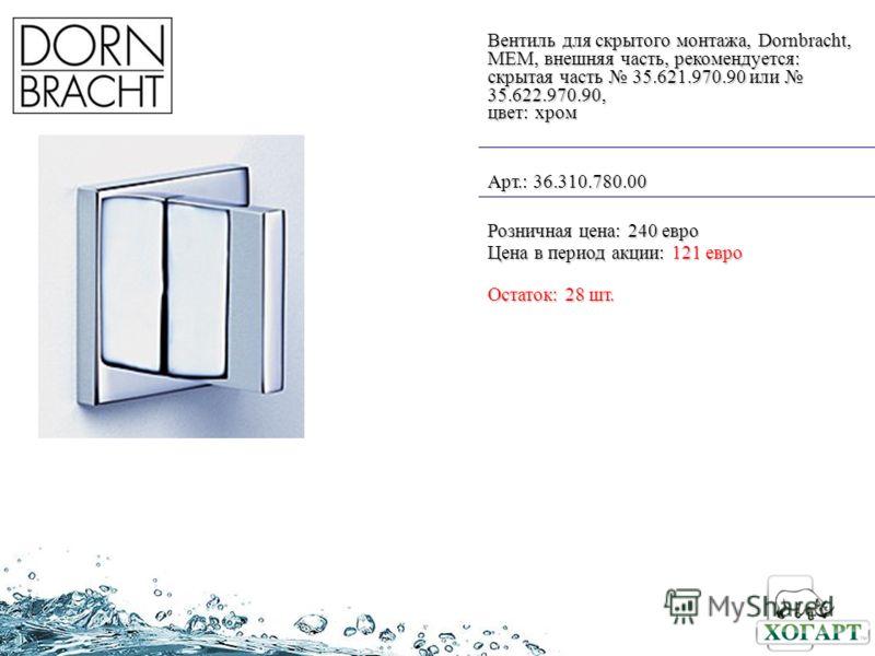 Вентиль для скрытого монтажа, Dornbracht, MEM, внешняя часть, рекомендуется: скрытая часть 35.621.970.90 или 35.622.970.90, цвет: хром Арт.: 36.310.780.00 Розничная цена: 240 евро Цена в период акции: 121 евро Остаток: 28 шт.