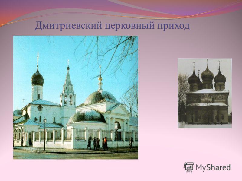 Дмитриевский церковный приход