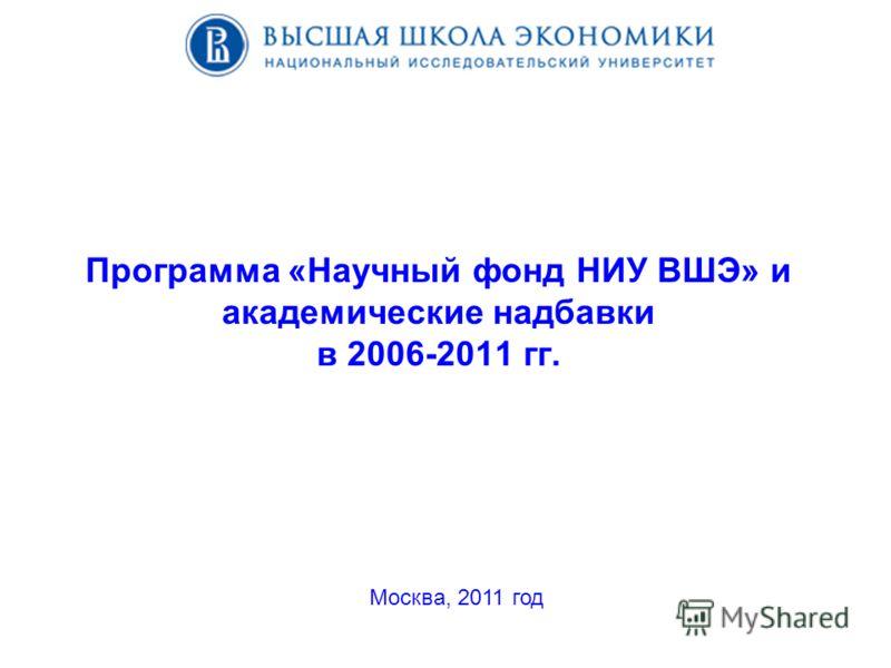 Программа «Научный фонд НИУ ВШЭ» и академические надбавки в 2006-2011 гг. Москва, 2011 год