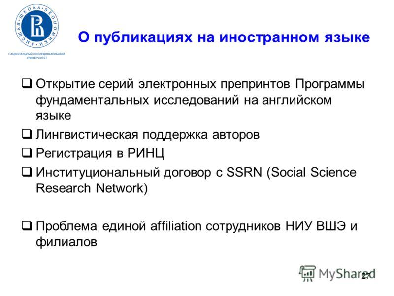 О публикациях на иностранном языке Открытие серий электронных препринтов Программы фундаментальных исследований на английском языке Лингвистическая поддержка авторов Регистрация в РИНЦ Институциональный договор с SSRN (Social Science Research Network