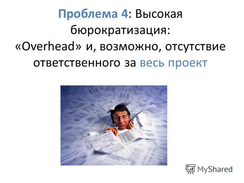 Проблема 4: Высокая бюрократизация: «Overhead» и, возможно, отсутствие ответственного за весь проект