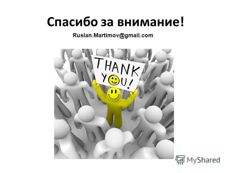 Спасибо за внимание! Ruslan.Martimov@gmail.com