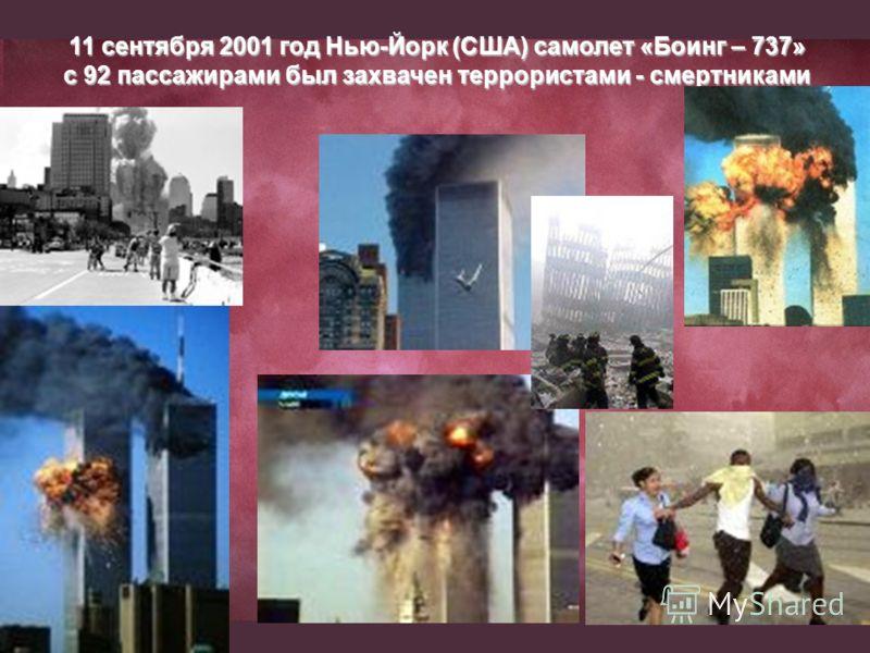 11 сентября 2001 год Нью-Йорк (США) самолет «Боинг – 737» с 92 пассажирами был захвачен террористами - смертниками