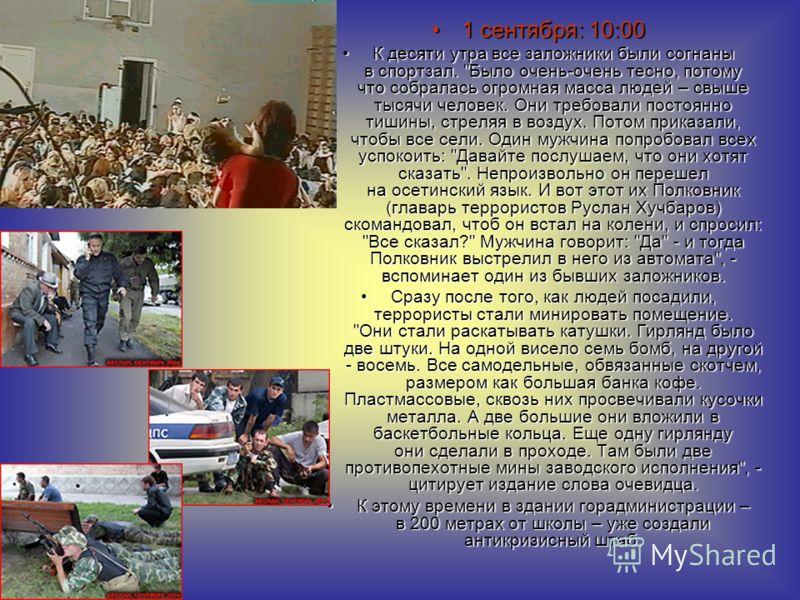 1 сентября: 10:001 сентября: 10:00 К десяти утра все заложники были согнаны в спортзал.