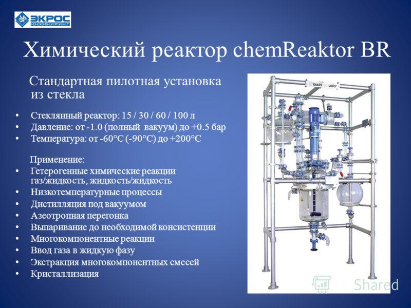 Химический реактор chemReaktor BR Стандартная пилотная установка из стекла Стеклянный реактор: 15 / 30 / 60 / 100 л Давление: от -1.0 (полный вакуум) до +0.5 бар Температура: от -60°C (-90°C) до +200°C Применение: Гетерогенные химические реакции газ/