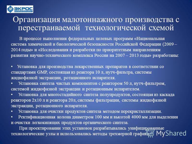 Организация малотоннажного производства с перестраиваемой технологической схемой В процессе выполнения федеральных целевых программ «Национальная система химической и биологической безопасности Российской Федерации (2009 – 2014 годы» и «Исследования