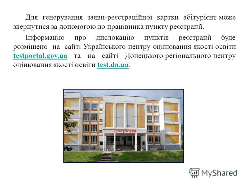 Для генерування заяви-реєстраційної картки абітурієнт може звернутися за допомогою до працівника пункту реєстрації. Інформацію про дислокацію пунктів реєстрації буде розміщено на сайті Українського центру оцінювання якості освіти testportal.gov.ua та
