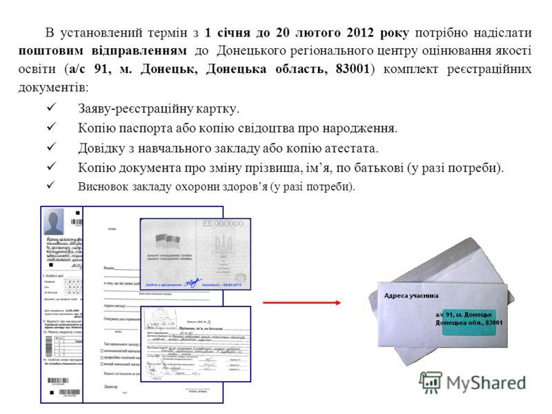 В установлений термін з 1 січня до 20 лютого 2012 року потрібно надіслати поштовим відправленням до Донецького регіонального центру оцінювання якості освіти (а/с 91, м. Донецьк, Донецька область, 83001) комплект реєстраційних документів: Заяву-реєстр