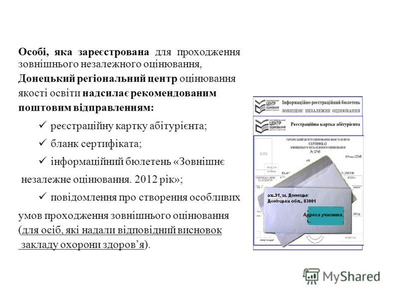 Особі, яка зареєстрована для проходження зовнішнього незалежного оцінювання, Донецький регіональний центр оцінювання якості освіти надсилає рекомендованим поштовим відправленням: реєстраційну картку абітурієнта; бланк сертифіката; інформаційний бюлет