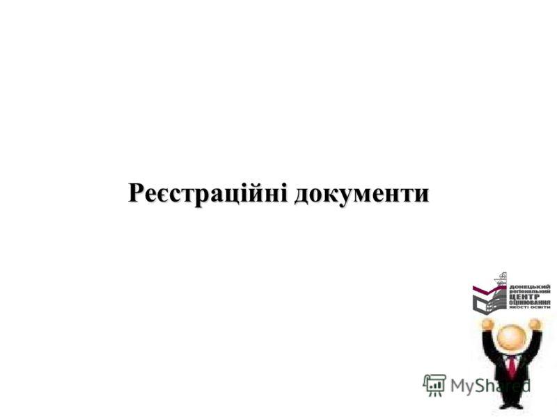 Реєстраційні документи