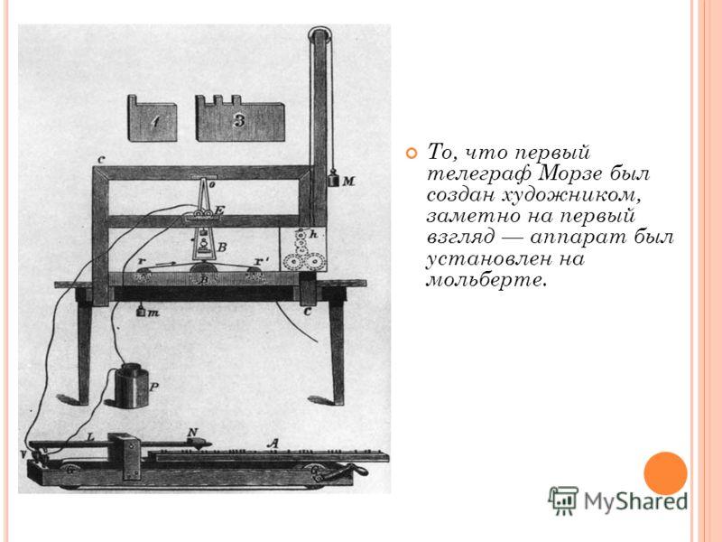 То, что первый телеграф Морзе был создан художником, заметно на первый взгляд аппарат был установлен на мольберте.