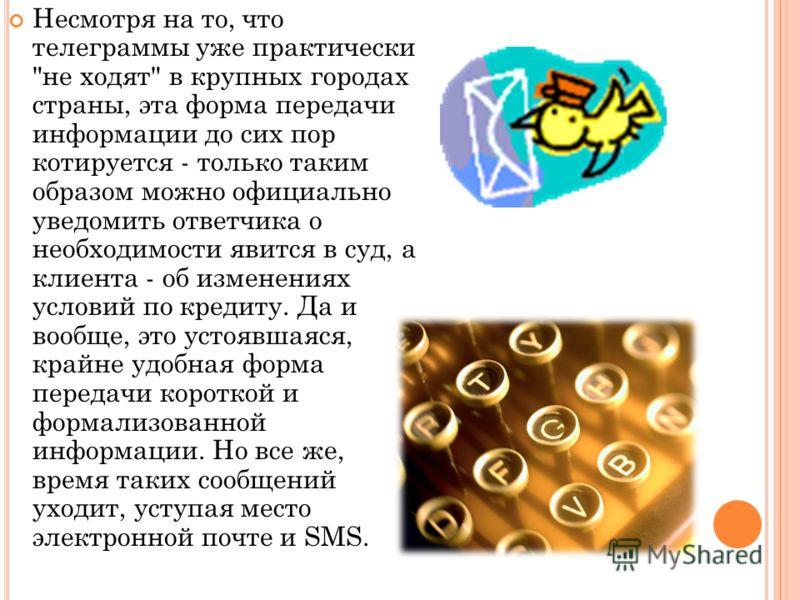 Несмотря на то, что телеграммы уже практически