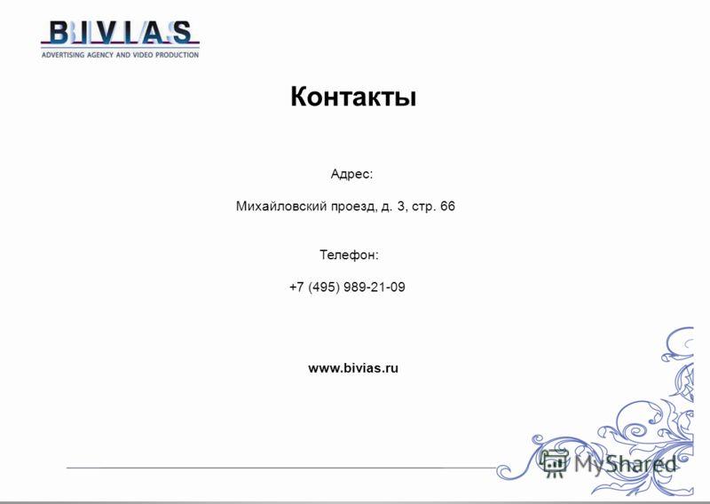 Контакты Адрес: Михайловский проезд, д. 3, стр. 66 Телефон: +7 (495) 989-21-09 www.bivias.ru