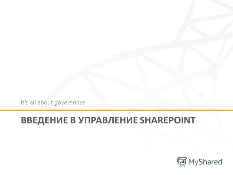 ВВЕДЕНИЕ В УПРАВЛЕНИЕ SHAREPOINT Its all about governance