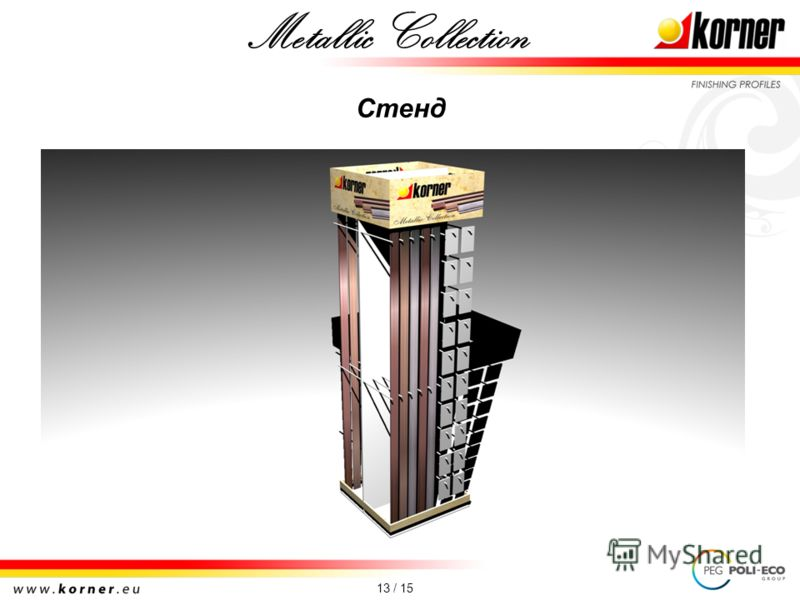 13 / 15 Стенд Metallic Collection