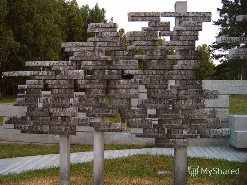 433 белорусские деревни, пережившие трагедию Хатыни, были возрождены после войны. Они увековечены на элементе мемориала «символические деревья жизни». На символических ветвях деревьев перечислены названия 433 белорусских деревень, которые были уничто