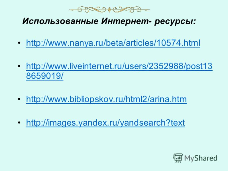 http://www.nanya.ru/beta/articles/10574.html http://www.liveinternet.ru/users/2352988/post13 8659019/http://www.liveinternet.ru/users/2352988/post13 8659019/ http://www.bibliopskov.ru/html2/arina.htm http://images.yandex.ru/yandsearch?text Использова