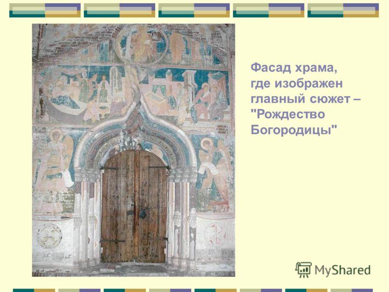 Фасад храма, где изображен главный сюжет – Рождество Богородицы