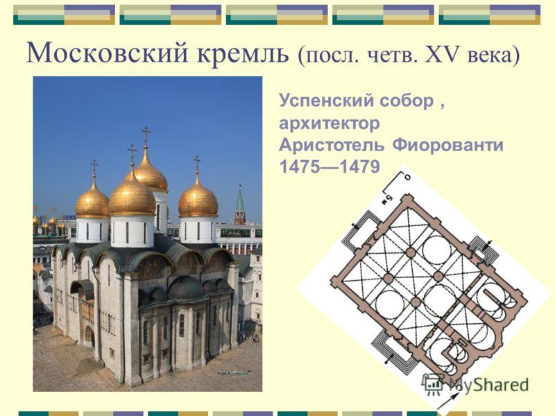 Московский кремль (посл. четв. XV века) Успенский собор, архитектор Аристотель Фиорованти 14751479