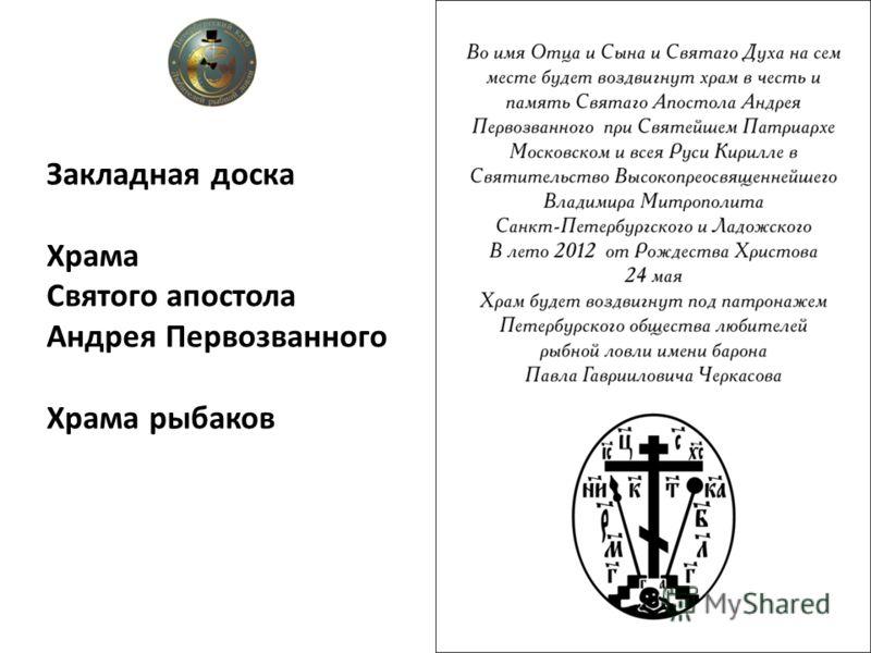 Закладная доска Храма Святого апостола Андрея Первозванного Храма рыбаков