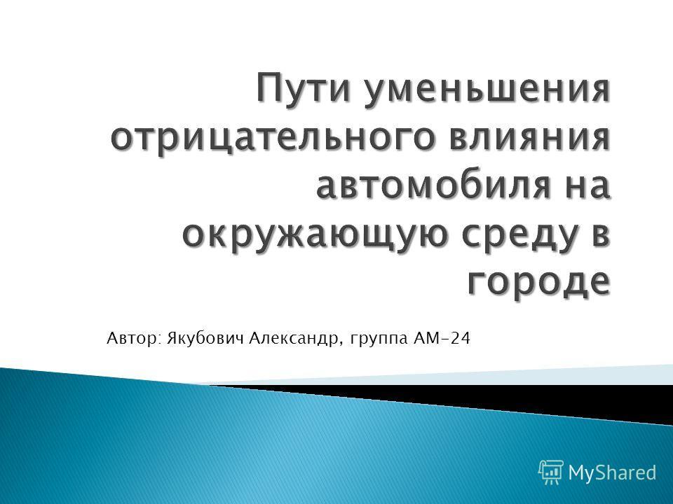 Автор: Якубович Александр, группа АМ-24