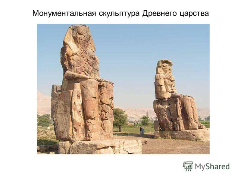 Монументальная скульптура Древнего царства