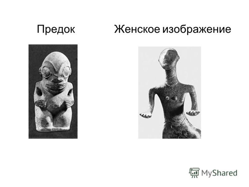 Предок Женское изображение