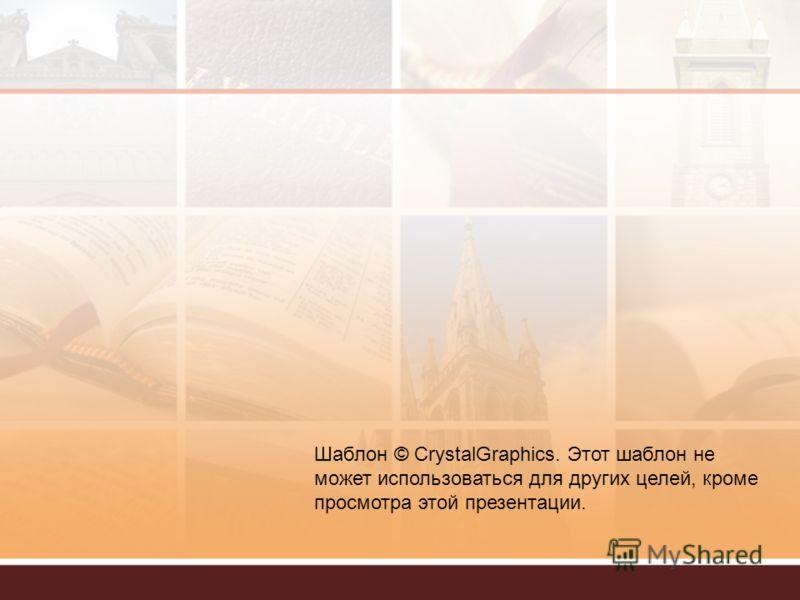 Шаблон © CrystalGraphics. Этот шаблон не может использоваться для других целей, кроме просмотра этой презентации.
