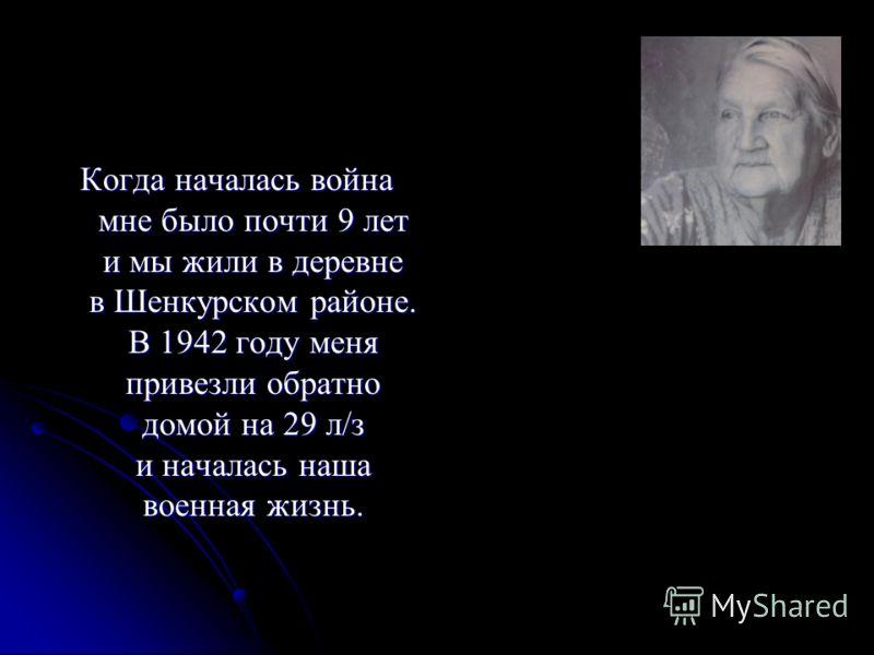 Когда началась война мне было почти 9 лет и мы жили в деревне в Шенкурском районе. В 1942 году меня привезли обратно домой на 29 л/з и началась наша военная жизнь.