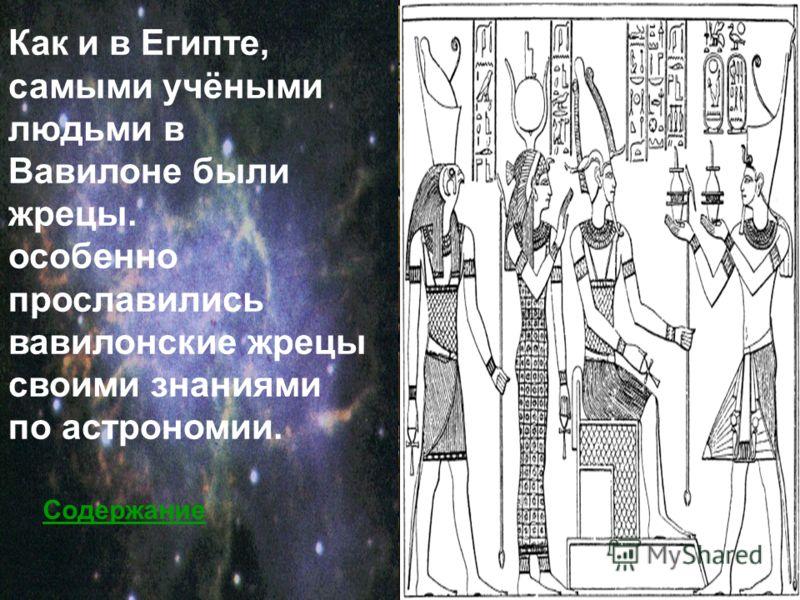 Как и в Египте, самыми учёными людьми в Вавилоне были жрецы. особенно прославились вавилонские жрецы своими знаниями по астрономии. Содержание