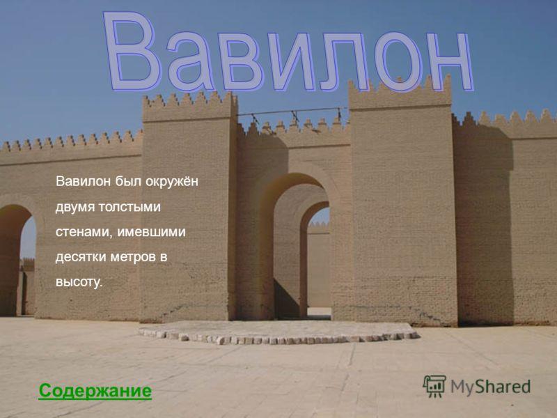 , Вавилон был окружён двумя толстыми стенами, имевшими десятки метров в высоту.