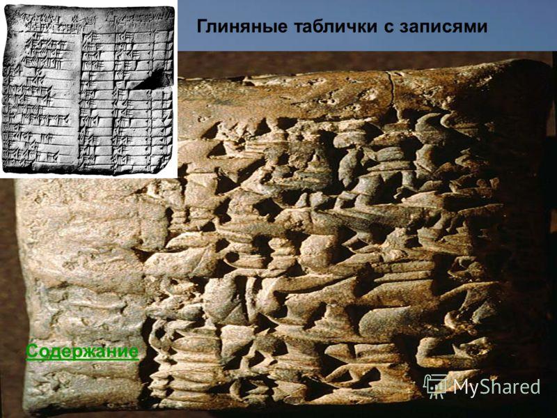 Содержание Глиняные таблички с записями